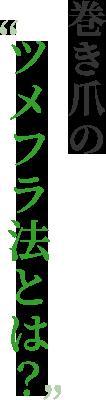 """巻き爪の""""ツメフラ法とは?"""""""